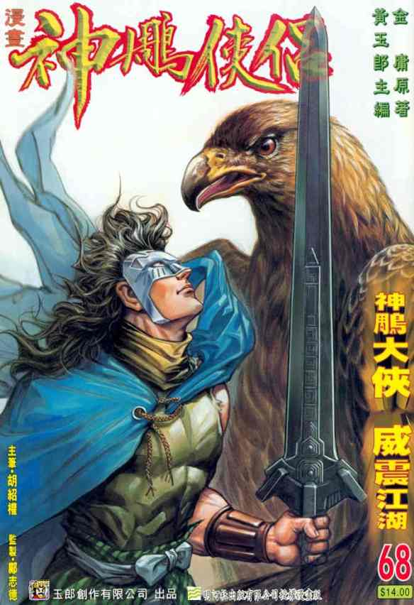 On the left, Yang Guo wears a metal mask, a big cape, and is holding a giant sword; on the right, there is an eagle that is even bigger than Yang Guo himself.
