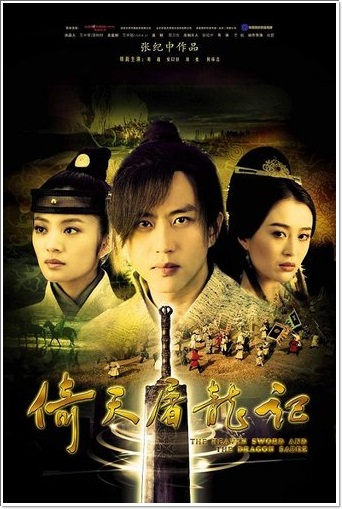 A poster for the 2009 version of The Heaven Sword and Dragon Sabre, a story which features a number of nuns/priestesses who take vows of celibacy.