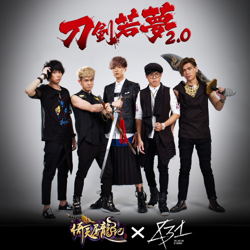 Here is the Taiwanese band Last Day of Summer. It looks like the guy second from the left is holding the Heaven Sword, and the guy furthest to the right is holding the Dragon Saber.