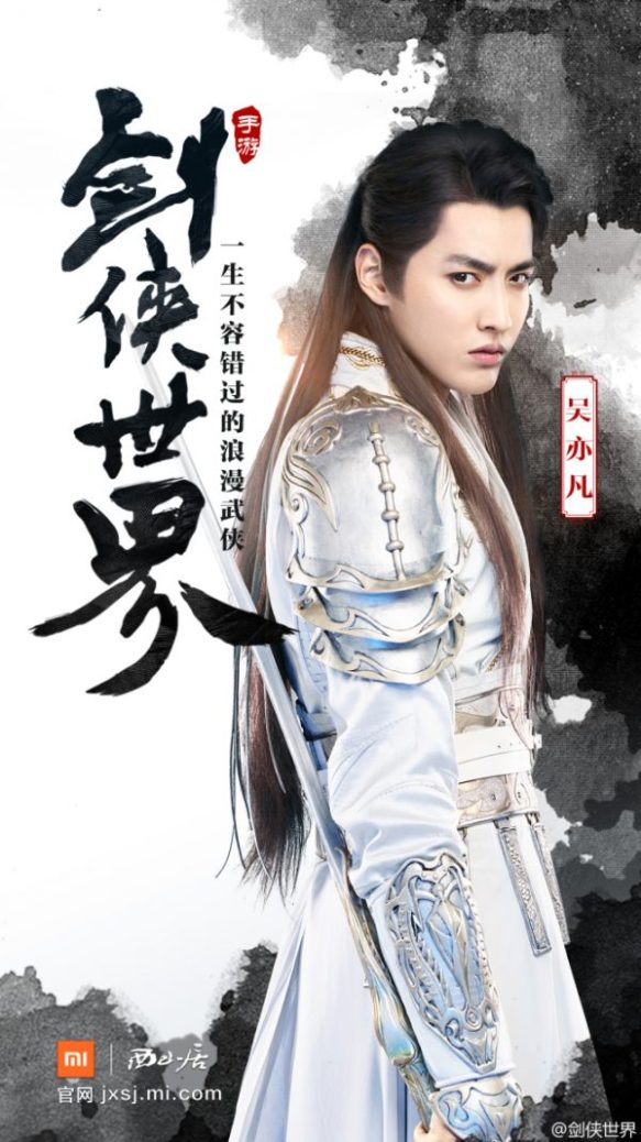 A picture of Kris Wu promoting the game 'World of Sword'
